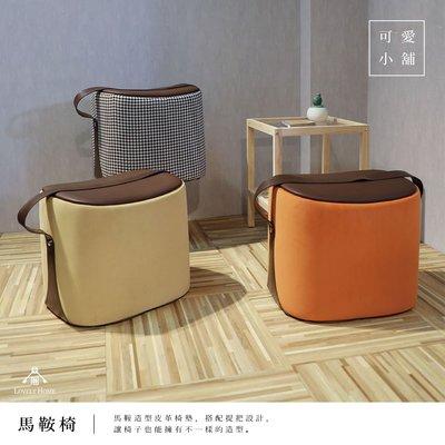 ( 台中 可愛小舖 ) 皮革 馬鞍 椅凳 皮革 千鳥紋 橘色黃色 可提式 穿鞋凳 椅凳 沙發腳凳 穩固