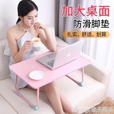 哆啦本鋪 筆記本電腦桌簡易做寢室床上用可折疊懶人學生宿舍學習書桌小桌子 D655