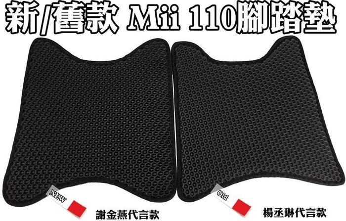大高雄【阿勇的店】MIT運動風 機車腳踏墊 SYM 新舊款 Mii 110 Tini 100 專用 EVA蜂巢式鬆餅墊