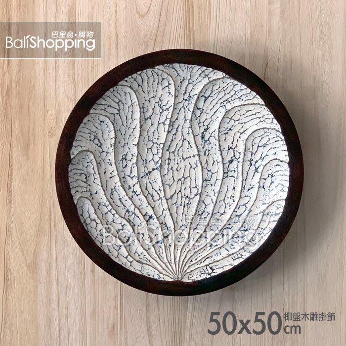 【Bali Shopping巴里島購物】峇里島南洋創新手工椰木盤雕刻掛飾~圓形50cm(02款)客廳玄關臥室精品飯店掛飾