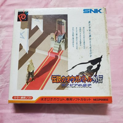 NGPC 日版 SNK 皇家騎士團外傳 NEOGEO POCKET COLOR S39