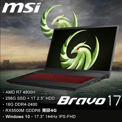 全省 MSI Bravo 17 A4DDR 038TW R7-4800H/16G/RX5500M/1TB+256GSSD