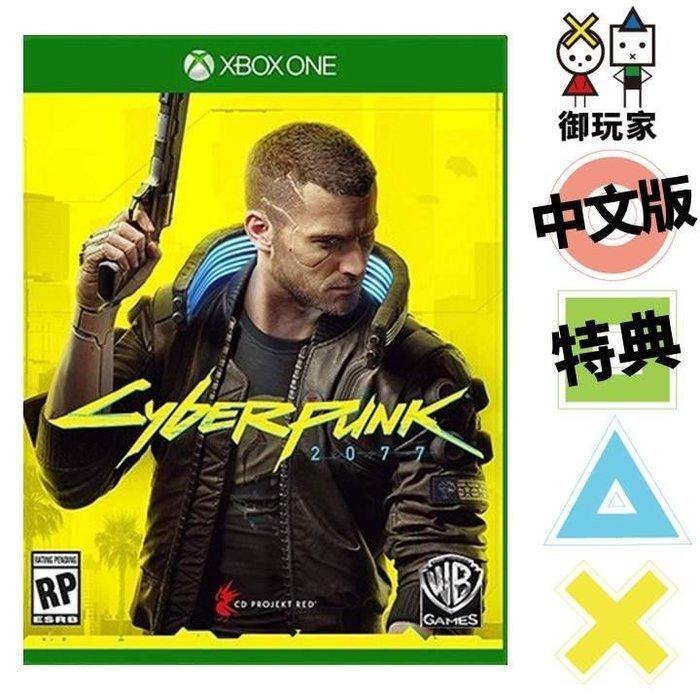 預購 xbox one 電馭叛客 2077 中文版 9/17發售[X130010]