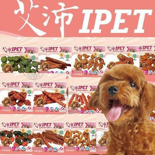 【🐱🐶培菓寵物48H出貨🐰🐹】IPEI艾沛犬用雞肉零食系列*1包 (鮮雞製成) 特價135元(自取不打折)