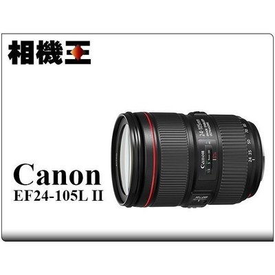 ☆相機王☆Canon EF 24-105mm F4 L IS II USM〔二代鏡 新增鏡頭鎖 拆鏡版〕平行輸入 (5)