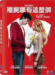 <<影音風暴>>(全新電影1801)殭屍哪有這麼帥  DVD  全98分鐘(下標即賣)48