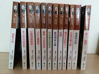 阿嘉莎.克莉絲蒂 Agatha Christie 120誕辰紀念版全球暢銷小說TOP12