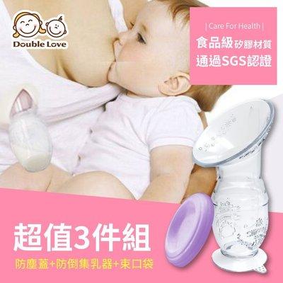 一體成型 矽膠母奶集乳器 防倒 儲存瓶 母乳收集器 吸乳器 擠乳器【EC0046】附收納袋(SGS檢驗合格)
