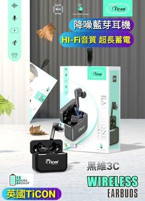 旗艦版 英國Ticon 震撼音質 觸控藍芽耳機 AirPods Pro 1代2代iPhone12蘋果原廠耳機