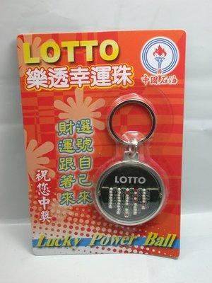 【企業收藏。中油】早年中國石油(現改名台灣中油)樂透幸運珠鑰匙圈/一個30元