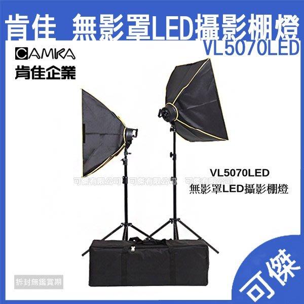 肯佳 VL5070LED 無影罩LED攝影棚燈 VL5070 (兩只裝) 內置176顆LED燈芯 攝影棚燈 公司貨 可傑