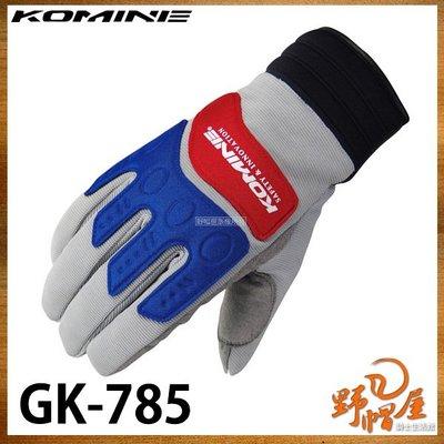 三重《野帽屋》日本 Komine GK-785 短手套 冬季 防水透氣 保暖 綿質 舒適 GK785。灰紅 新北市