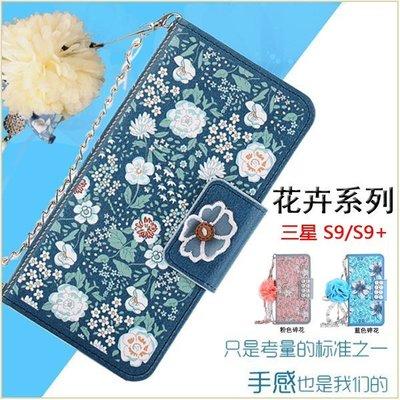 花卉系列皮套 三星 Galaxy S9...