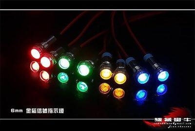 ≡MACHINE BULL≡6mm 不鏽鋼 帶線 金屬指示燈 12V 藍 綠 黃另有金屬開關 天使開關 帶燈開關