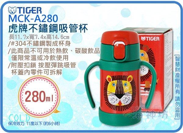 =海神坊=MCK-A280 TIGER 虎牌不鏽鋼吸管杯 獅子 保冷瓶 保溫杯 兒童學習杯 #304不鏽鋼 280ml