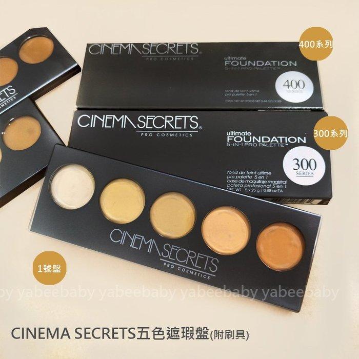【綠寶貝】美國代購 正品 CINEMA SECRETS 好萊塢的秘密 五色遮瑕盤 2.5g五色 遮瑕天后