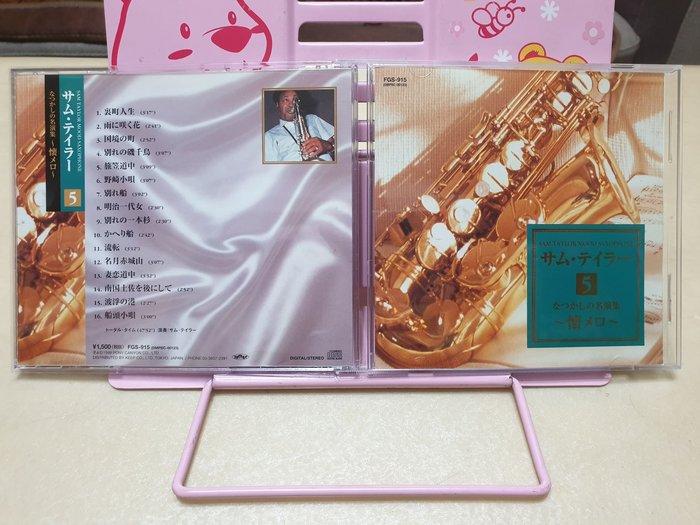 日本演歌音樂 山姆泰勒 有線歌謠 薩克斯風名演集 日本原裝盤 Sam Taylor