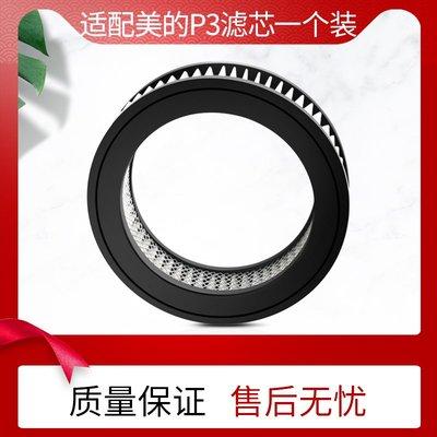 (聚寶貝)適用于美的吸塵器配件 P3 VH1704 P3-L V1海帕濾芯進風過濾網