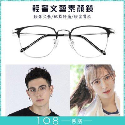 108樂購 現貨 男女日韓文藝爆款 外貿 鏡框 眼鏡 合金輕合金 抗藍光鏡片 女性時尚眼鏡 男性潮流眼鏡【GL1914】