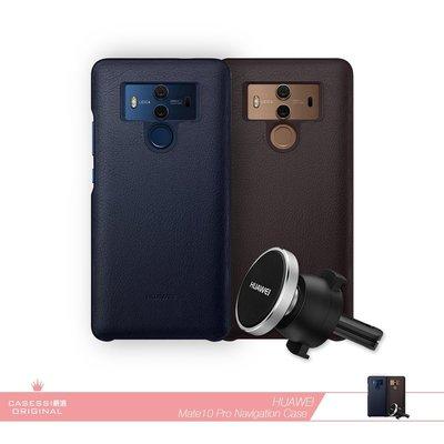 Huawei華為 原廠Mate10 Pro手機導航套件組 ( 原廠保護殼+磁吸式車用支架 ) / 車架組 / 真皮質感 台北市