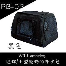 ×貓狗衛星×WILLamazing  ❖ PB-03 迷你/小型寵物的外出包 -黑色