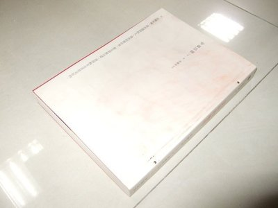 古集二手書b ~美好的晚年 聖嚴法師 法鼓文化 9789575985035 封皮汙漬 南投縣