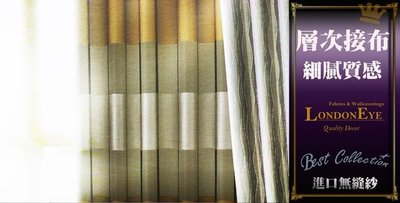 【LondonEYE】紐約客精緻層次接布窗紗(ST)‧進口優質窗簾窗紗‧紐約雅痞‧倫敦愛