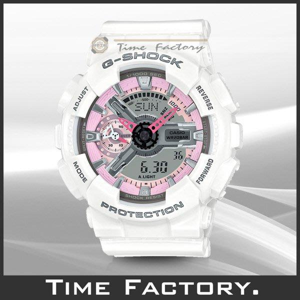 【時間工廠】CASIO G-SHOCK 日限中SIZE 潮流炫彩錶 白粉 GMA-S110MP-7A