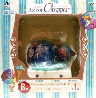 日本正版一番賞海賊王航海王ART OF Chopper 復古風喬巴與珍奇異獸 B賞 拉布 喬巴 公仔 模型 日本代購