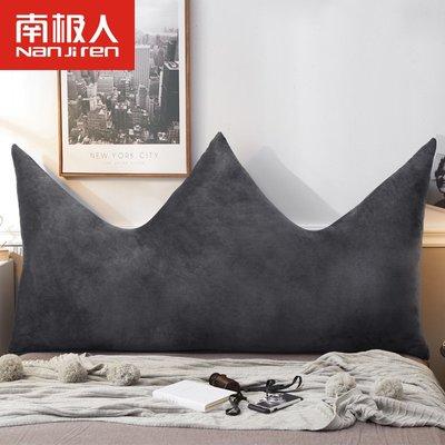 南極人網紅皇冠床上大靠背雙人靠背墊床頭板靠墊軟包臥室護腰抱枕【最小尺寸】