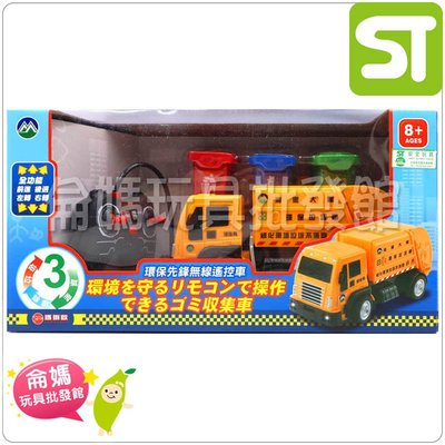 回收垃圾車 遙控車**#M9081 搖控車 賽車汽車 車子 兒童玩具 玩具批發 侖媽玩具批發館