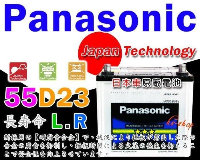 【電池達人】55D23L 日本國際牌 松下 汽車電瓶 TIERRA MAV 馬自達 TEANA CEFIRO 裕隆 福特