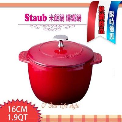 法國 Staub 米飯鍋  燉飯鍋  鑄鐵鍋 琺瑯鍋 湯鍋 燉鍋 (櫻桃紅) 16cm