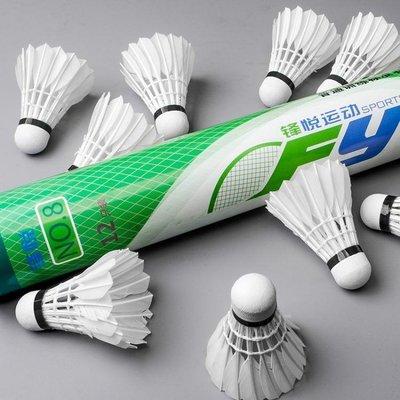 羽毛球12只裝鵝毛耐打6只鋒悅室內室外練習比賽訓練用球