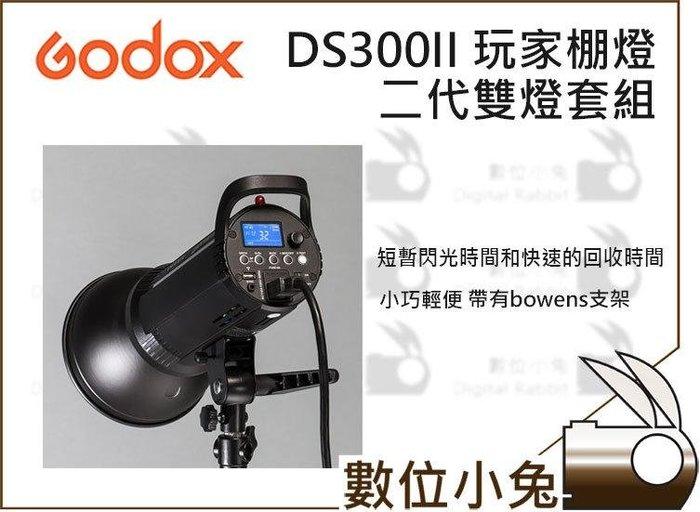 數位小兔【Godox 神牛 DS300II 玩家棚燈二代 雙燈套組】棚燈 攝影燈 反光罩 2.4G接收器 閃光燈 公司貨