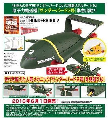 海洋堂 山口可動 No.044 雷烏2號 Thunderbird 2 完成品