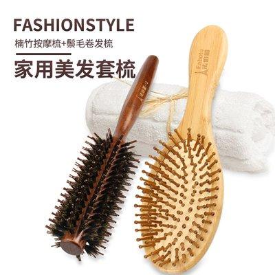 造型梳 美髮梳 法伯圖套裝梳子頭皮按摩梳板梳頭部經絡梳氣墊氣囊梳鬃毛卷發梳