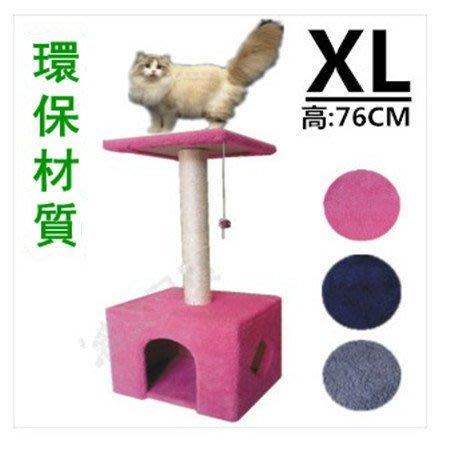 新品促銷 貓爬架 貓跳臺 劍麻柱 貓抓板 貓窩 貓房子 貓家具
