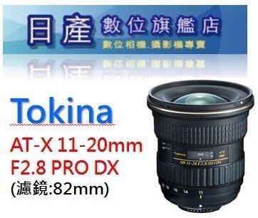 【日產旗艦】Tokina AT-X PRO DX 11-20mm F2.8 超廣角 平行輸入 canon nikon