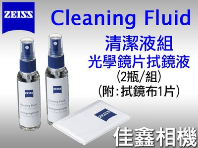 @佳鑫相機@(全新)ZEISS蔡司 Cleaning Fluid清潔液組(2瓶)拭鏡布 拭鏡液 光學鏡片/螢幕適用 免運