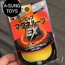 【磁力項圈】現貨 日本製 易利氣磁力項圈 EX 加強版 黑色 60 cm  另有藍色、粉色