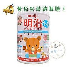 🍼軒萱2+1💝明治 Meiji 成長奶粉1~3歲 《公司貨》