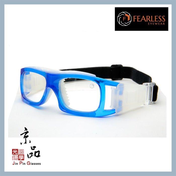 【FEARLESS】KARL 11 透明藍 運動眼鏡 可配度數用 耐撞 籃球眼鏡 生存 極限運動 JPG 京品眼鏡