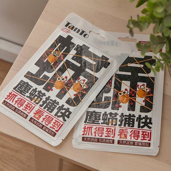 除螨 / 防螨片【塵螨捕快-高效除螨片兩入組】杜絕過敏原  戀家小舖台灣製CBR001