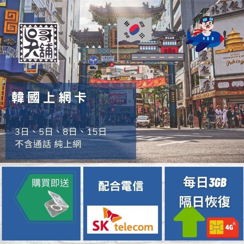 【吳哥鋪三館】韓國 SK Telecom 電信訊號, 15日上網卡(每日3GB 隔日恢復) 430元