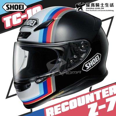 SHOEI安全帽 Z-7 Z7 RECOUNTER TC-10 亮面 輕量 雙D扣 附防霧片 TC10 全罩帽 耀瑪騎士