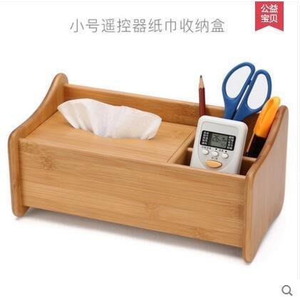 【新視界生活館】初心實木遙控器收納盒創意木質辦公桌面整理儲物箱【多功能收納盒A款-孟宗竹】XSJ❤818377