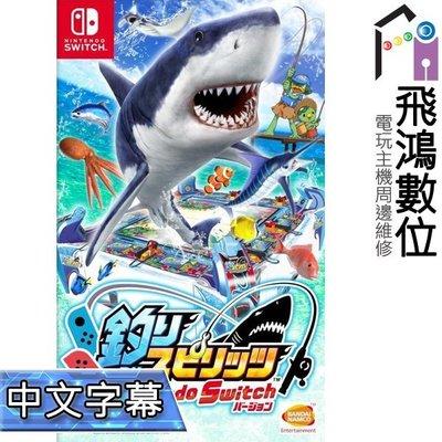 【飛鴻數位】(預購7/25)Switch NS 王牌釣手 中文版『光華商場自取』