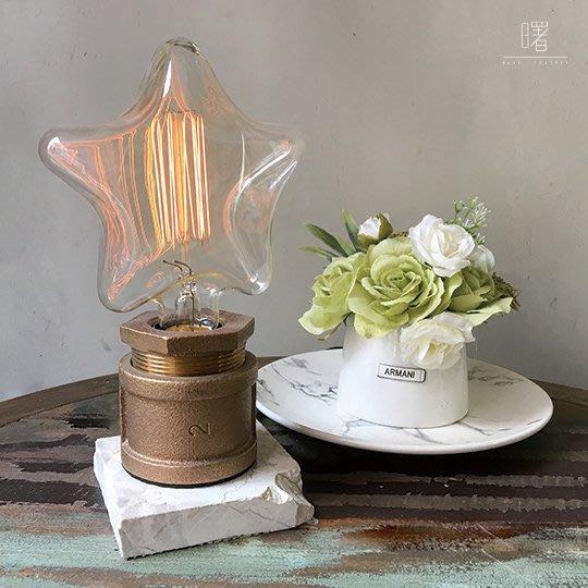【曙muse】復古風古銅水管桌燈 可調光 造型檯燈 Loft 工業風 咖啡廳 餐廳 居家擺設