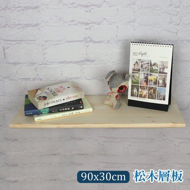 【舒福家居】松木層板/拼板/天然木紋/層板收納/簡單DIY/90X30cm(不含支撐架)